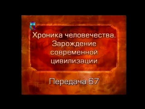 История человечества Передача 2 67 Эллада и Финикия Связь времён боги и люди
