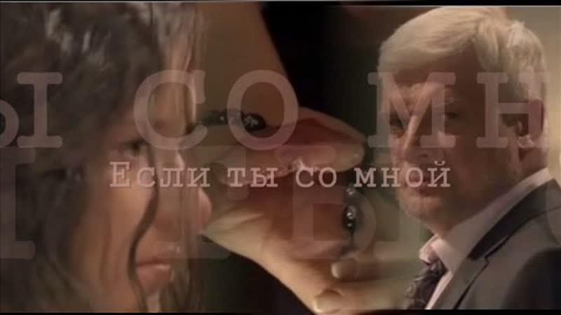 ❖ Если ты со мной Дмитрий Брусникин Анна Антонелли