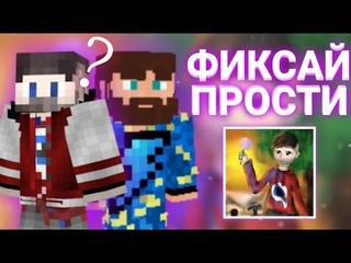 Фиксай - ПРОСТИ (Премьера Трека FixEye - Прости REMIX )