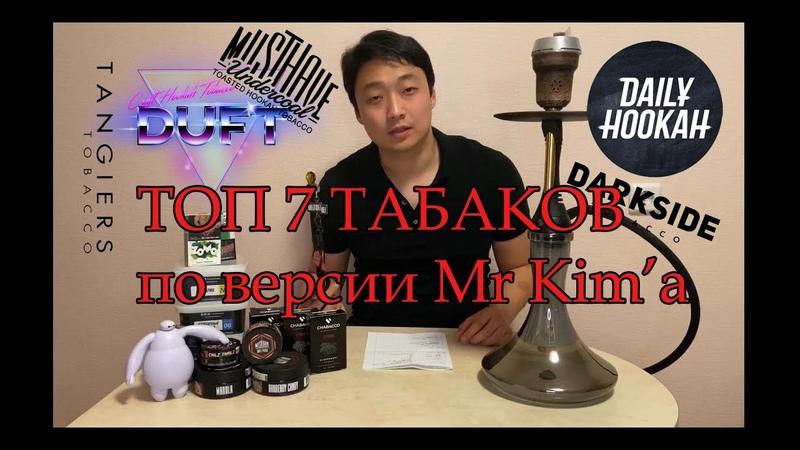 TOP7 Крепких и лёгких табаков по версии Мистера Кима