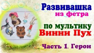 Развивающая игровая книжка из фетра Винни Пух - Герои | Felt book | Mat for kids Winnie the Pooh