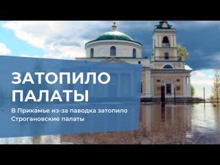 В Прикамье из-за паводка затопило Строгановские палаты