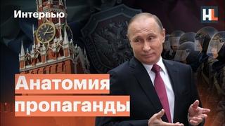 «В Кремле было задание на такое кино»: интервью экс-сотрудника НТВ и РЕН ТВ