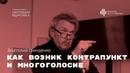Анатолий Гринденко Как возник контрапункт и многоголосие