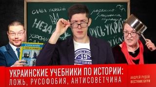 """Ежи Сармат смотрит """"УКРАИНСКИЕ УЧЕБНИКИ ПО ИСТОРИИ: ложь, русофобия, антисоветчина"""" (Вестник Бури)"""