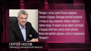 Губернатор Магаданской области Сергей Носов поздравил колымчан с Днем города
