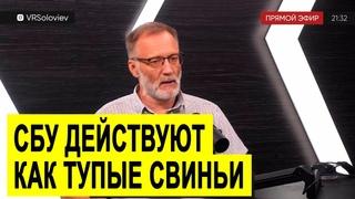 Михеев УГОРАЕТ над вызовом Шойгу на допрос в СБУ
