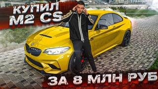 КУПИЛ BMW M2 CS / ПОСАДИЛИ в ТЮРЬМУ за ДРИФТ