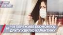 Підсумковий випуск новин за 2200 Вплив COVID-19 на економіку України