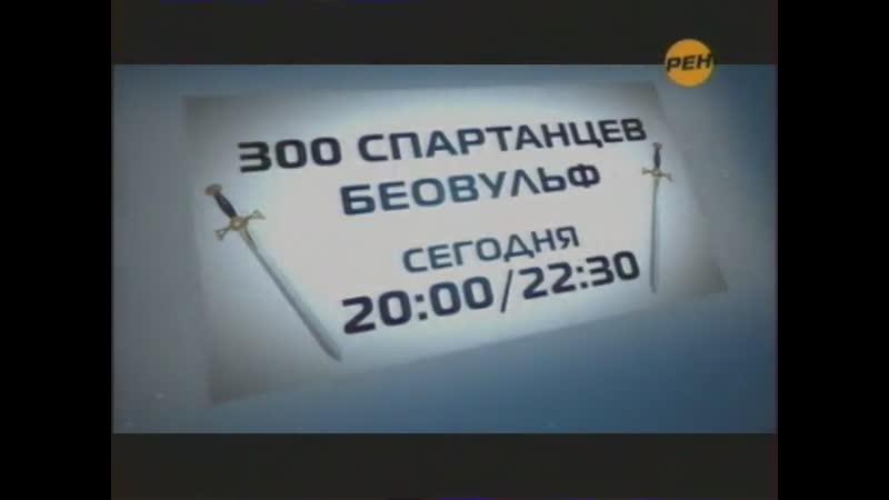 300 спартанцев Беовульф РЕН ТВ 16 04 2011 Анонс