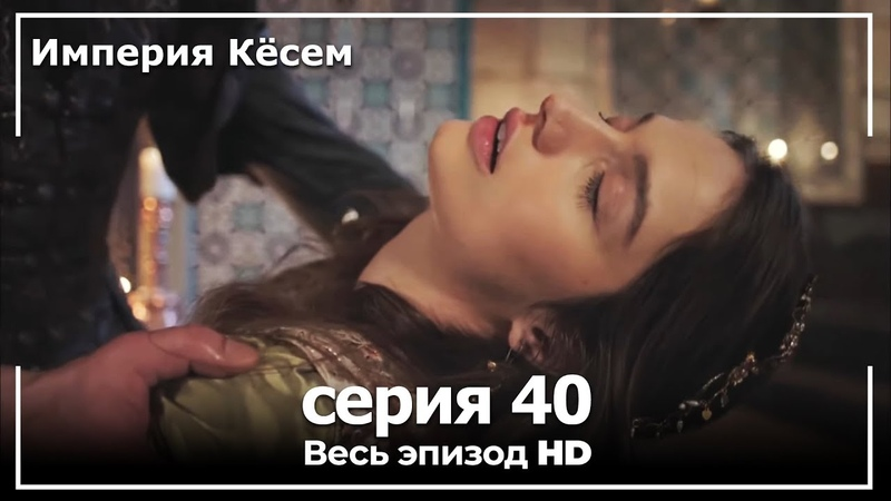 Великолепный век Империя Кёсем серия 40