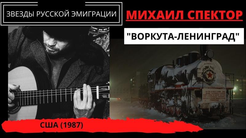 Михаил Спектор альбом Воркута Ленинград США 1987 Эмигрантские песни блатные песни шансон