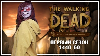 Эпизод 2-3   The Walking Dead: The Telltale Definitive Series #2  [1440p60]
