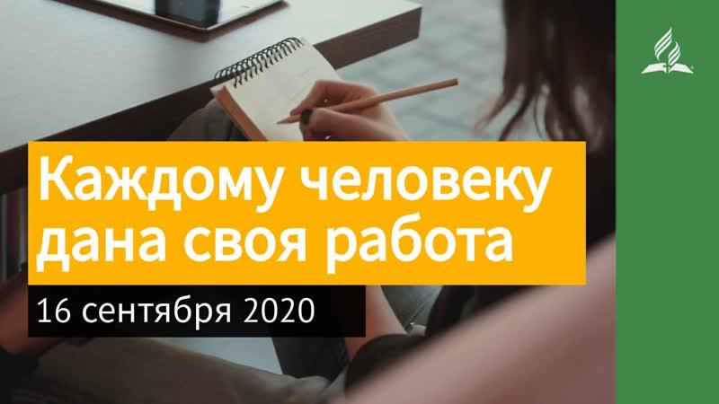 16 сентября 2020 Каждому человеку дана своя работа Взгляд ввысь Адвентисты