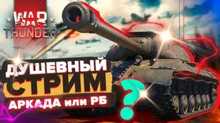 Стрим War Thunder   Что Лучше - Аркадные бои или Реалистичные бои в Тундре ? АБ vs РБ