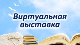 Виртуальная выставка. Детские энциклопедии РОСМЭН
