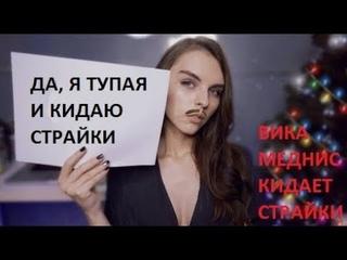 ВИКА МЕДНИС КИДАЕТСЯ СТРАЙКАМИ