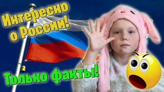 5 фактов о России: размер, правители, история, спорт...