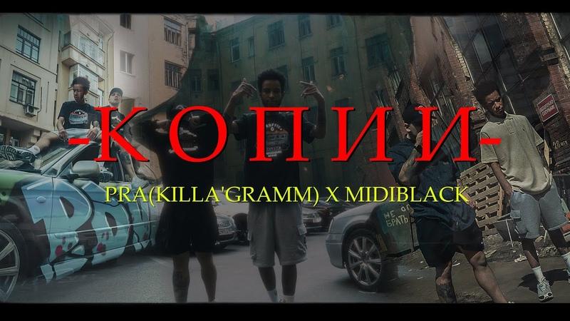 Pra Killa'Gramm MIDIBlack Копии