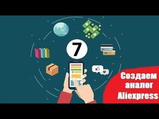 Разработка аналога Aliexpress. Часть 7. CheckBox. Вход в приложение без  ввода номера и пароля