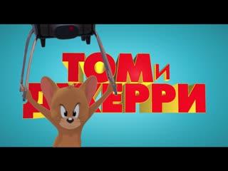 Том и Джерри - в кино с 25 февраля