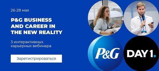Открыта регистрация на 3 интерактивных карьерных вебинара от экспертов P&G
