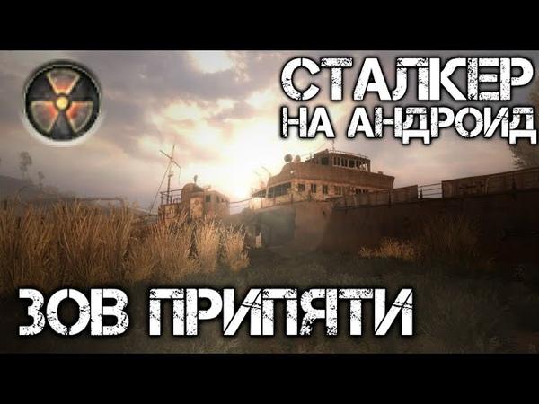 Сталкер Зов Припяти на андроид Обзор Call of Pripyat Mobile