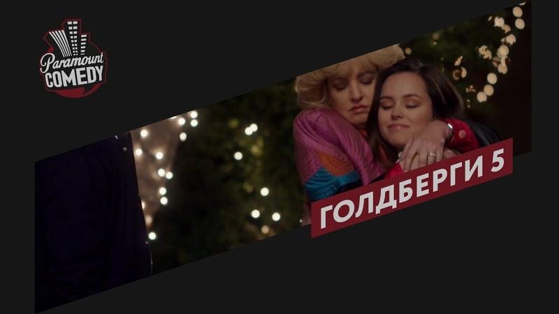 Голдберги 5 сезон Новые серии на Paramount Comedy