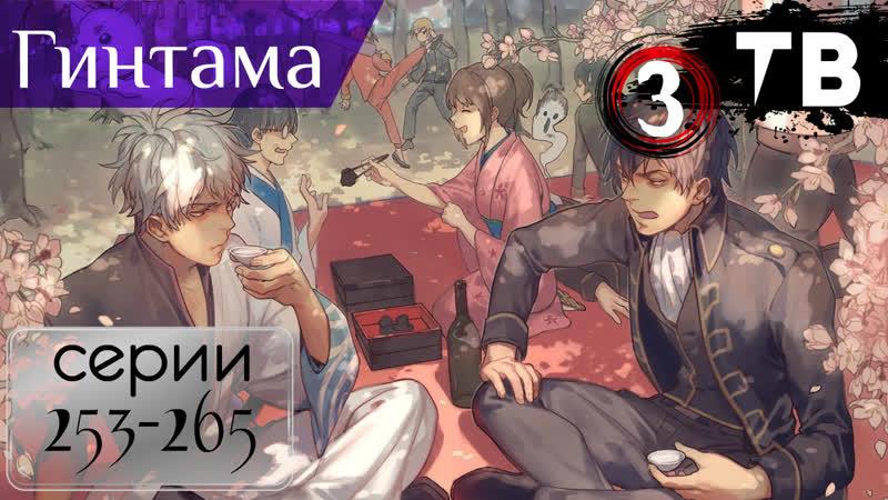 Гинтама 3 Gintama 3 銀魂 TV 3 253 265 серии