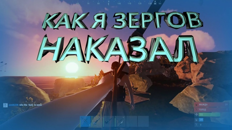 RUST- КАК Я ЗЕРГОВ УБИВАЛ (RUST-RUST SURVIVAL)