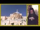 Послание Патриарха Иерусалимского Иринея