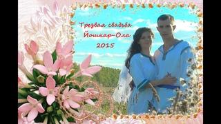 Славянская трезвая свадьба в Йошкар-Оле
