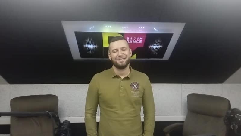 Сергей Пигулевский на радио DFM 94.7