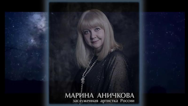 Памяти Марины Аничковой