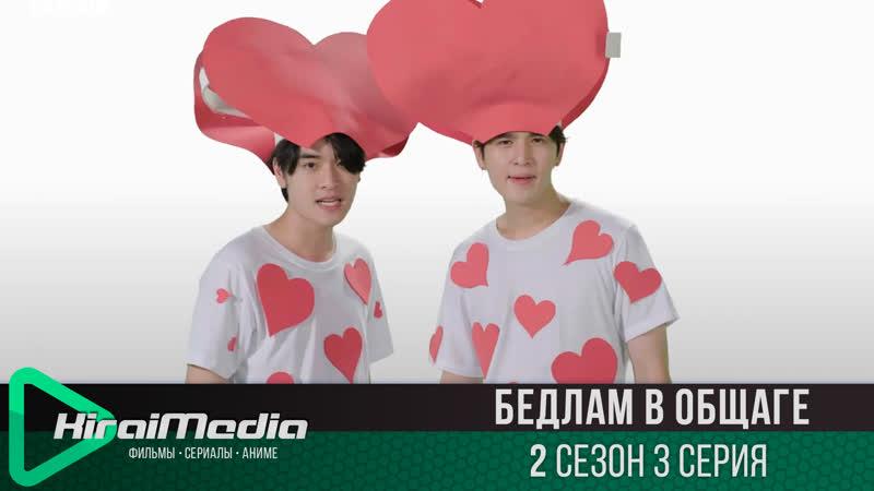 KiraiMedia Бедлам в общаге 2 YYY The Series 2 3 серия русская озвучка