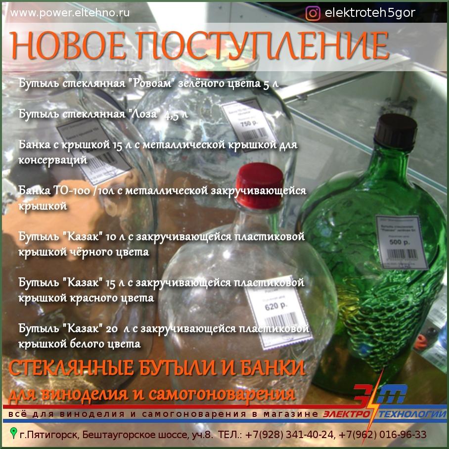 Новое поступление стеклянных бутылок и банок