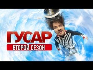 Гусар 2 сезон 1 серия   Комедия   2020   ТНТ   Дата выхода и анонс
