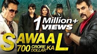 Sawal 700 Crore Dollars Ka | Music Launch | Jamshaid Jan Muhammad | Shani Arshad | Pakistani Movie