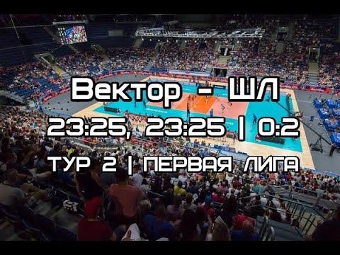 ШЛ - ВЕКТОР | 1 ЛВЛ | ТУР 2