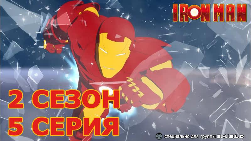 Железный Человек Приключения в Броне 2 Сезон 5 Серия Битва Броней