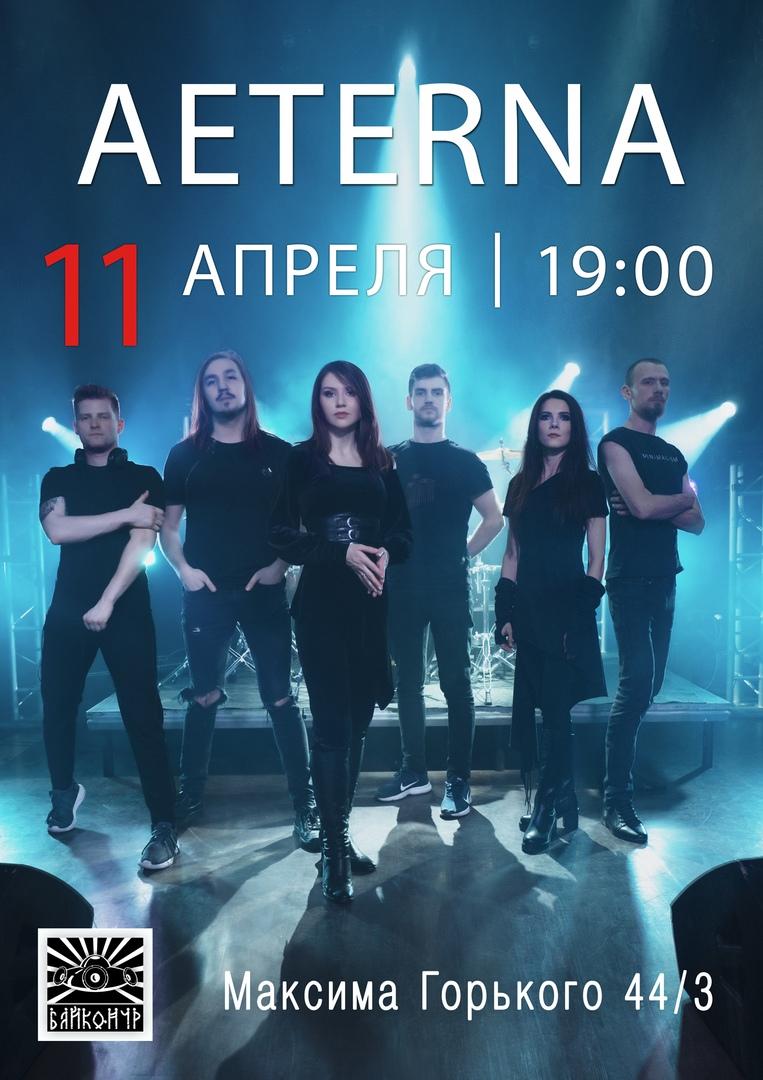 Афиша AETERNA / 11.04 / ТЮМЕНЬ БАЙКОНУР