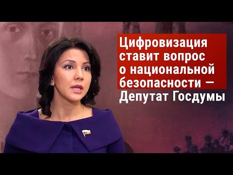 Цифровизация ставит вопрос о национальной безопасности депутат Госдумы