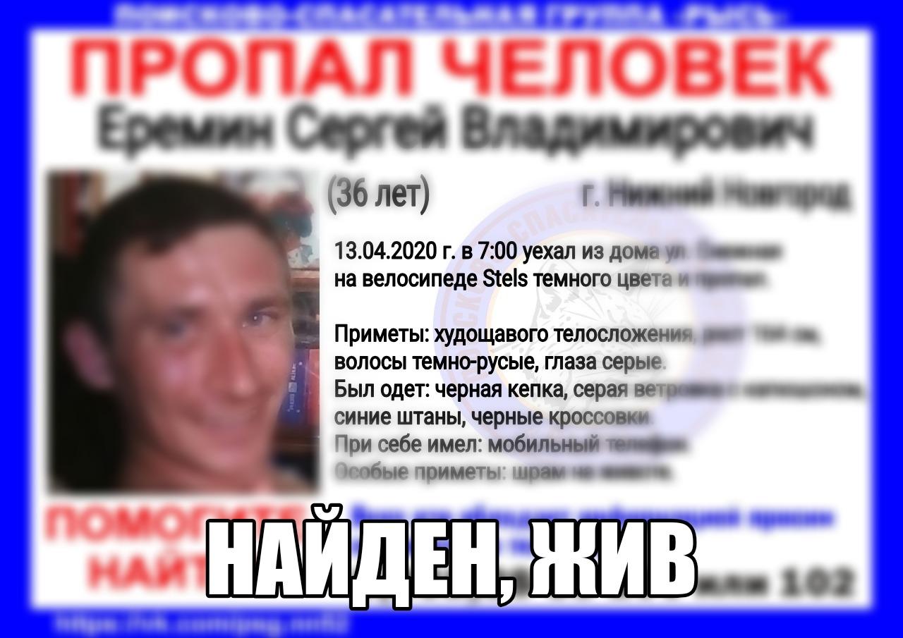 Ерёмин Сергей Владимирович, 36 лет. г. Нижний Новгород