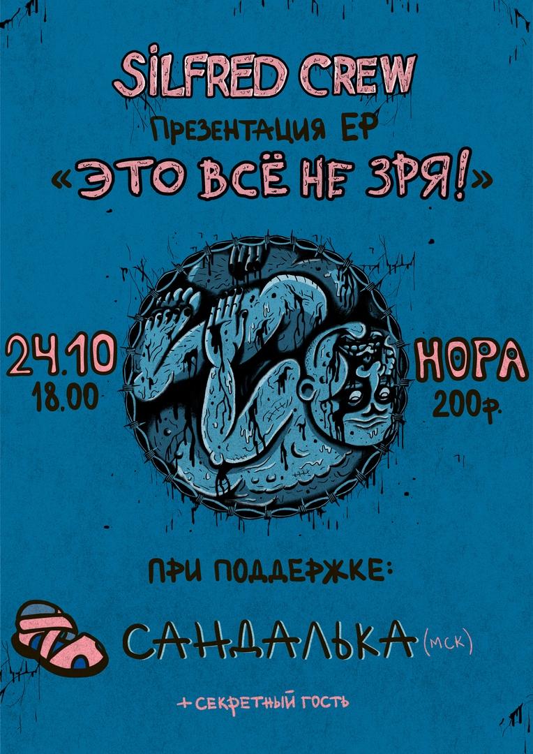 Афиша Казань SILFRED CREW / Презентация EP / 24 октября