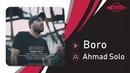 Ahmad Solo - Boro   OFFICIAL TRACK ( احمد سلو - برو )