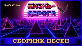 ЖИЗНЬ – ДОРОГА (Сборник песен) ✮ Kavkaz Box