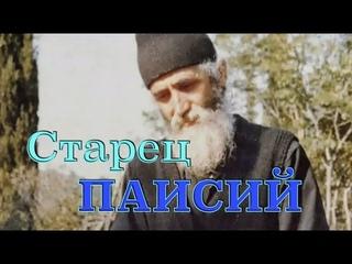 СТАРЕЦ ПАИСИЙ СВЯТОГОРЕЦ.  Редчайшие кадры и наставления...