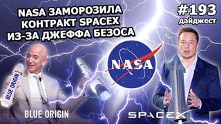 #193 -  Джефф Безос выступил против SpaceX Илона Маска, финансовые результаты и аварии Tesla