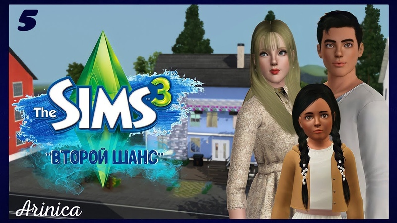 The Sims 3 Второй шанс 05 Будние дни ⌚