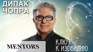 Дипак Чопра - Ключ к изобилию (медитации)